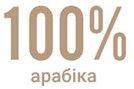 100_arabika